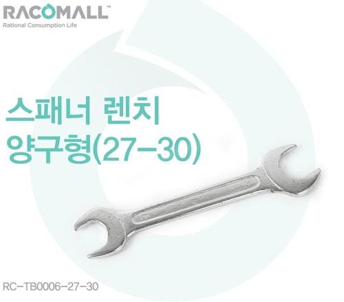 스패너렌치 양구형(27-30) (RC-TB0006)