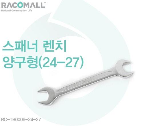 스패너렌치 양구형(24-27) (RC-TB0006)