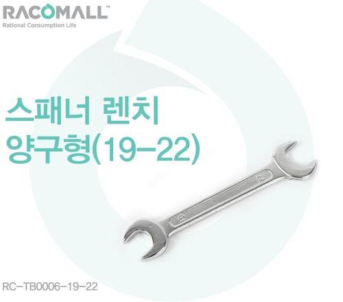 스패너렌치 양구형(19-22) (RC-TB0006)