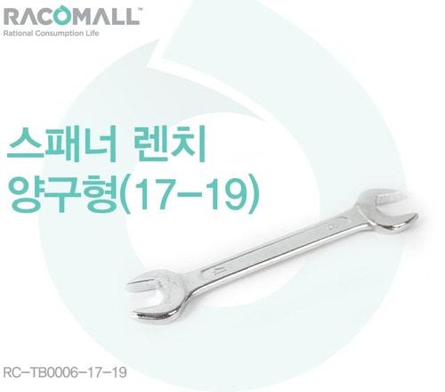 스패너렌치 양구형(17-19) (RC-TB0006)