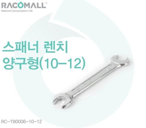 스패너렌치 양구형(10-12) (RC-TB0006)