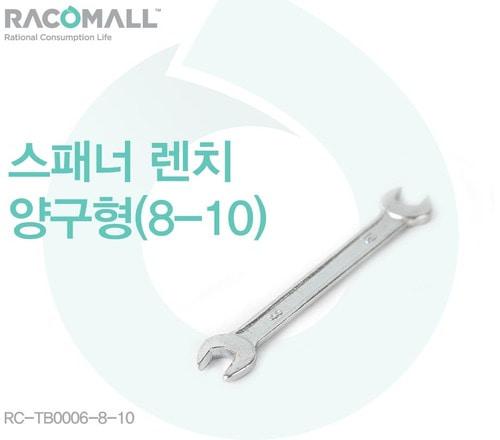 스패너렌치 양구형(8-10) (RC-TB0006)
