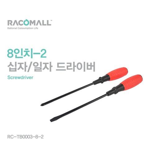 8인치-2 십자/일자 드라이버 (RC-TB0003)