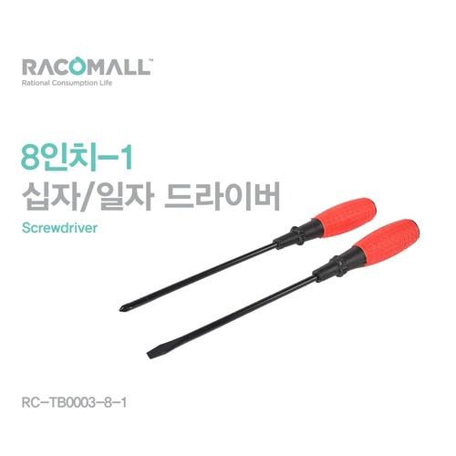 8인치-1 십자/일자 드라이버 (RC-TB0003)