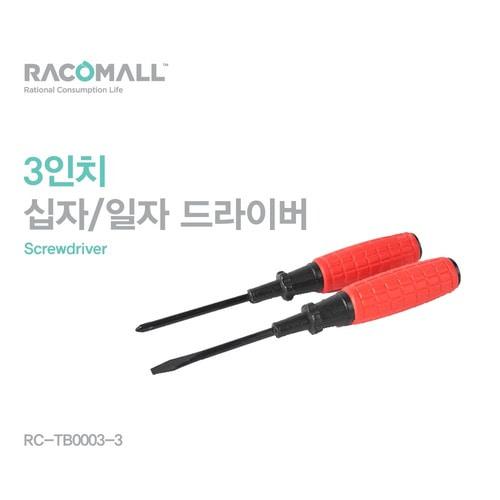 3인치 십자/일자 드라이버 (RC-TB0003)