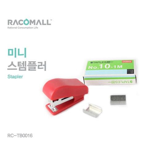 미니 스템플러 색상 랜덤발송 (RC-TB0016)