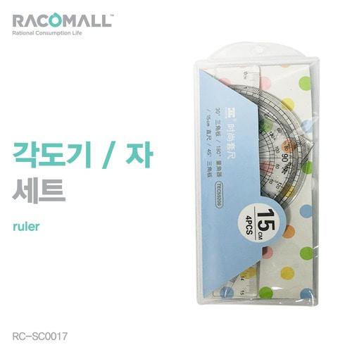 각도기/ 자 세트 (RC-SC0017)