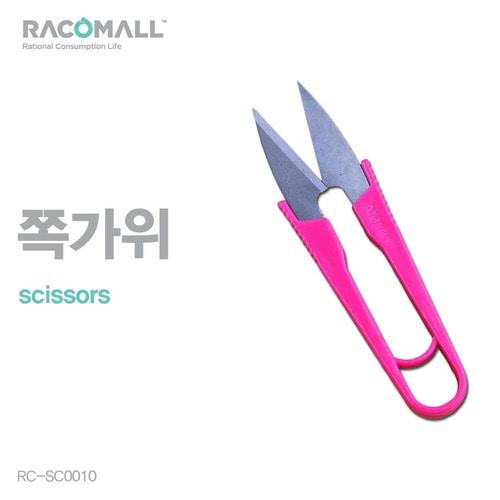 쪽가위 색상랜덤발송 (RC-SC0010)