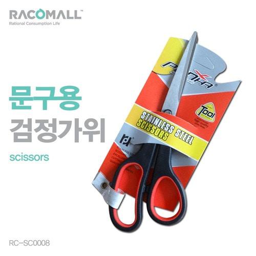 문구용 검정 가위 (RC-SC0008)