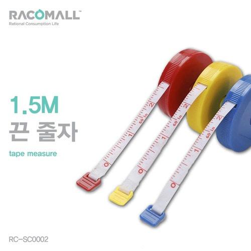 끈줄자 (RC-SC0002)