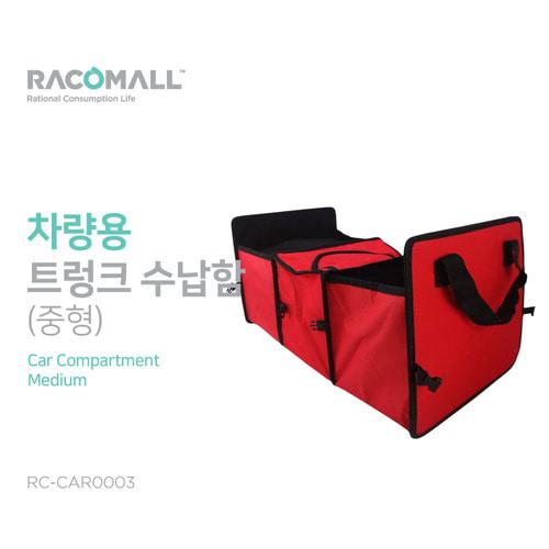 차량용 트렁크 수납함(중형) (RC-CAR0003)