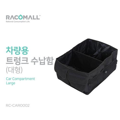 차량용 트렁크 수납함(대형) (RC-CAR0002)