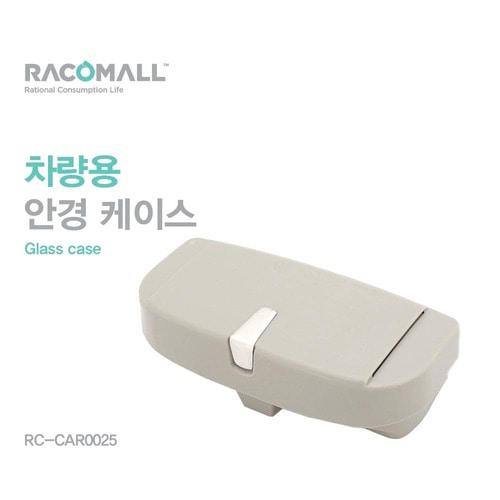 차량용 안경 케이스 (RC-CAR0025)