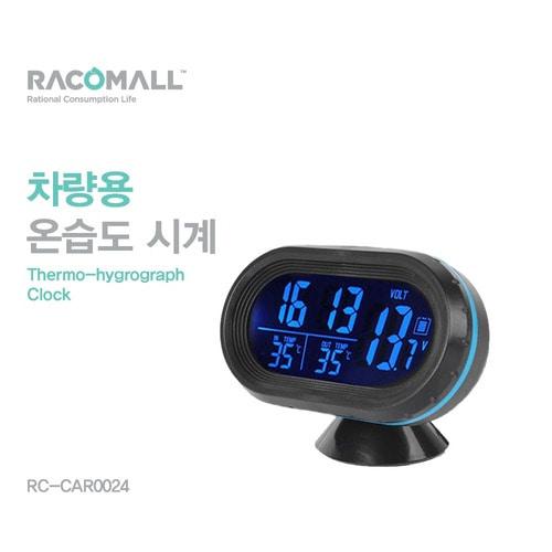 차량용 온습도 시계 (RC-CAR0024)