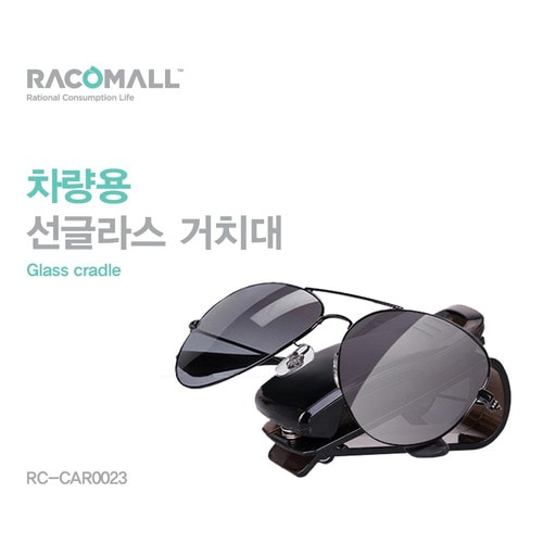차량용 선글라스 거치대 (RC-CAR0023)