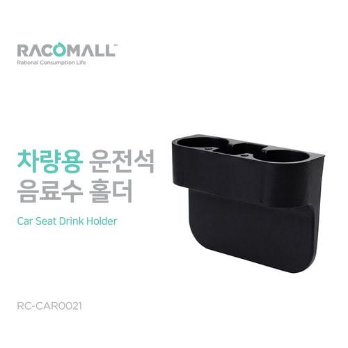 차량용 운전석 음료수 홀더 (RC-CAR0021)