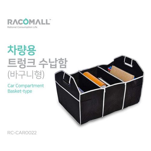차량용 트렁크 수납함(바구니형) (RC-CAR0022)