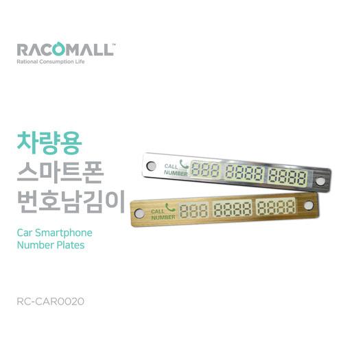 차량용 스마트폰 번호남김이 (RC-CAR0020)