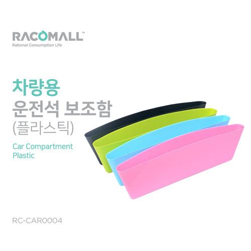 차량용 운전석 보조함 (플라스틱) (RC-CAR0004)