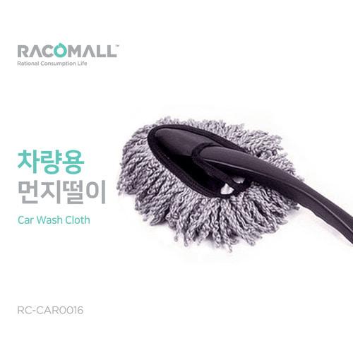 차량용 먼지떨이 (RC-CAR0016)