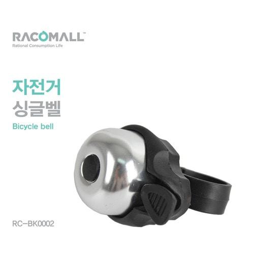 bicycle bell(자전거 싱글벨) (RC-BK0002)