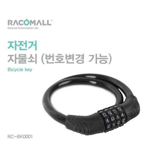 Bicycle key (자전거 자물쇠) (RC-BK0001)