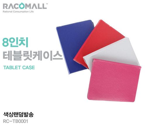 테블릿케이스 8인치 (RC-TB0001)-색상랜덤발송
