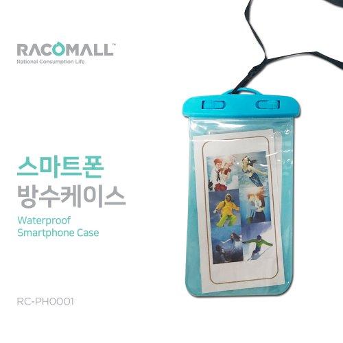 스마트폰 방수케이스1 (RC-PH0001)