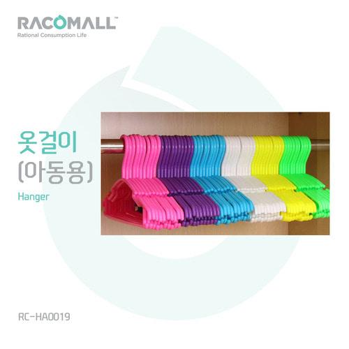 옷걸이(아동용) 색상 랜덤발송 (RC-HA0019)