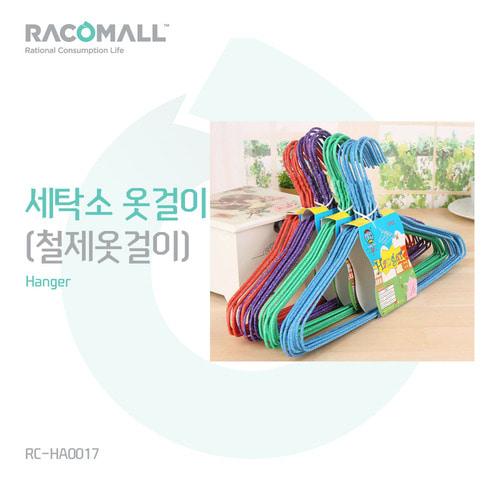세탁소 옷걸이(철제옷걸이) 색상 랜덤발송(RC-HA0017)