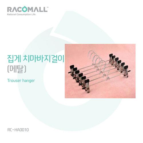집게 치마바지걸이(메탈) 색상 랜덤발송(RC-HA0010)