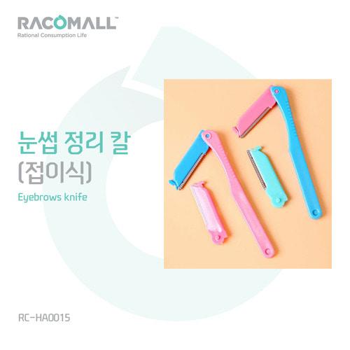 눈썹정리칼(접이식)(블루) (RC-HA0015)