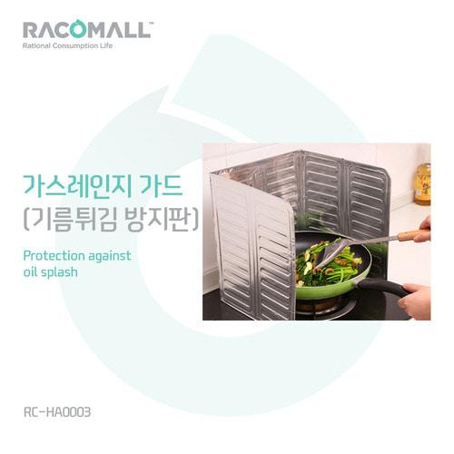 가스레인지 가드(기름튀김 방지판) (RC-HA0003)