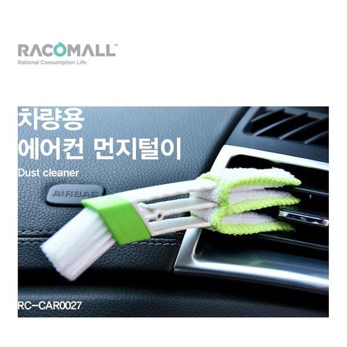 차량용 송풍구 틈새 청소 브러쉬/차량용 에어컨먼지 청소솔 (RC-CAR0027)