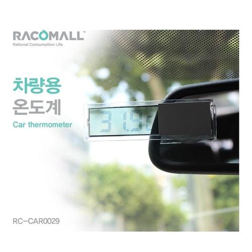 차량용 앞유리 부착형 온도계 (RC-CAR0029)
