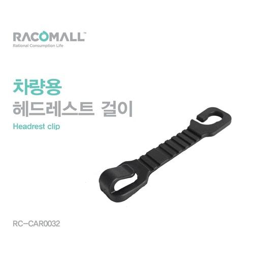 차량용 헤드레스트 걸이형 만능시트걸이 후크 행거 (RC-CAR0032)