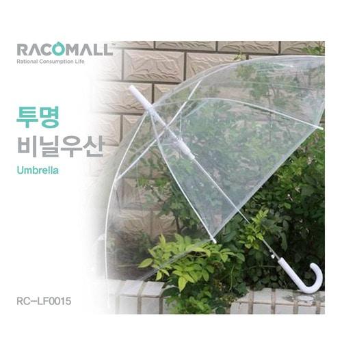 투명우산 비닐우산 (RC-LF0015)