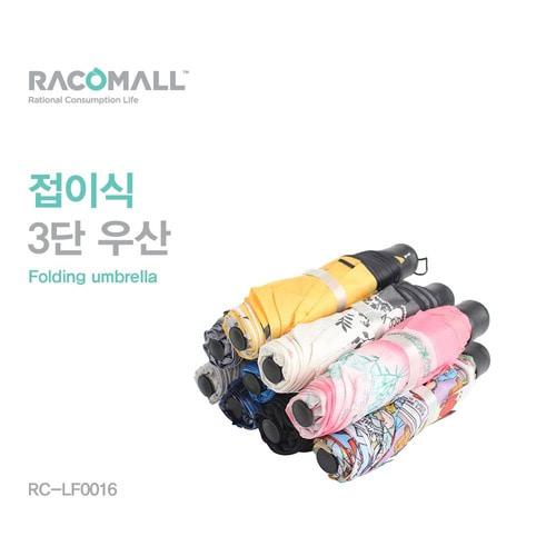 3단우산/가벼운 미니우산/205g (RC-LF0016)