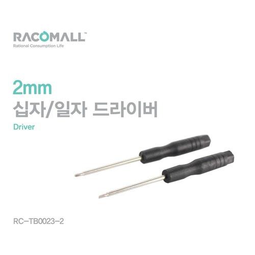 미니드라이버 /초정밀 십자형/일자형 /2mm /초정밀드라이버 시계수리 (RC-TB0023-2)
