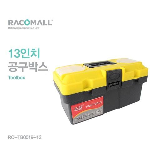 (365x185x180mm)13인치/공구함/공구집/공구주머니/2단분리형/공구박스/수납형공구함  (RC-TB0019-13)