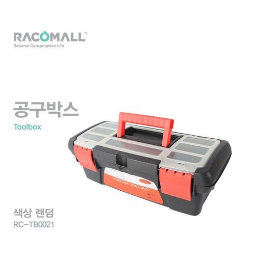 (270x110x90mm)미니공구함/수납형공구함/공구집/ 공구주머니/초등공구함/가정용공구박스  (RC-TB0021)