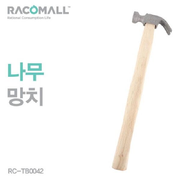 빠루망치 나무망치 목수망치 콘크리트못 나무자루 망치 장도리 가정용망치 (RC-TB0042)