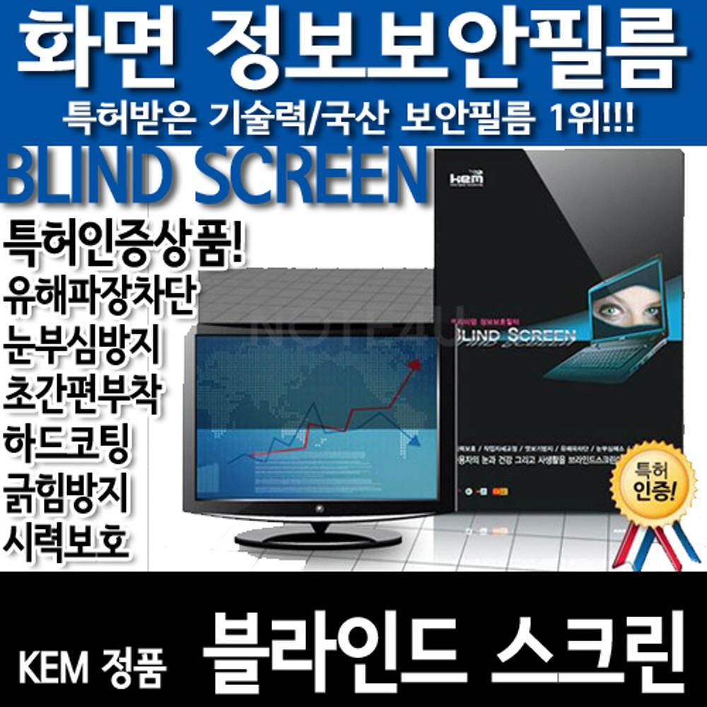 모니터 노트북 정보보호 보안필름 블라인드 스크린 KEM정품